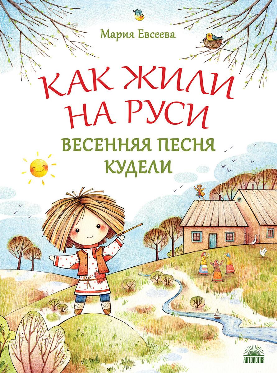 Как жили на Руси. Весенняя песня Кудели | Евсеева Мария Владимировна  #1
