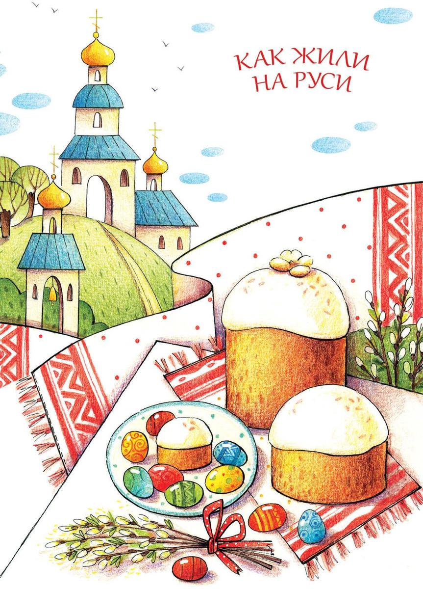 Как жили на Руси (комплект из 13 почтовых открыток) #1
