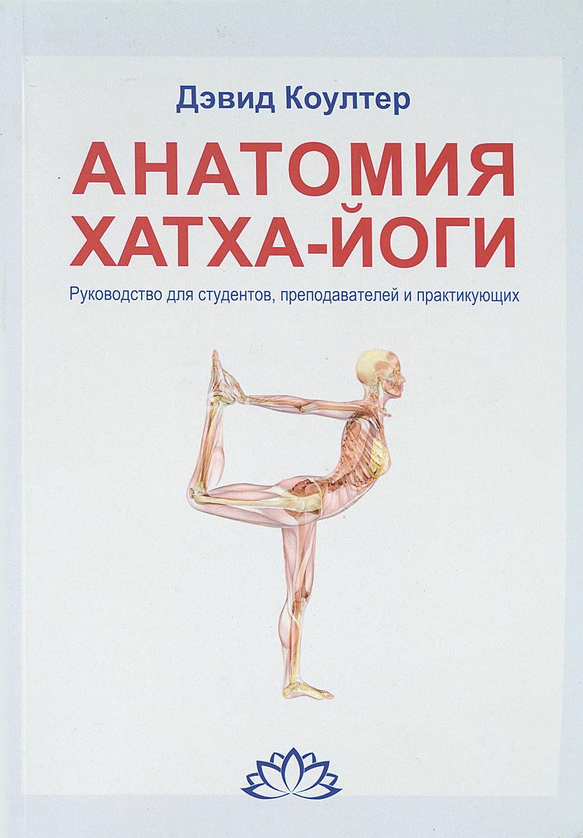 78ace339c3bfe Анатомия Хатха-йоги. Руководство для студентов, преподавателей и  практикующих — купить в интернет-магазине OZON с быстрой доставкой
