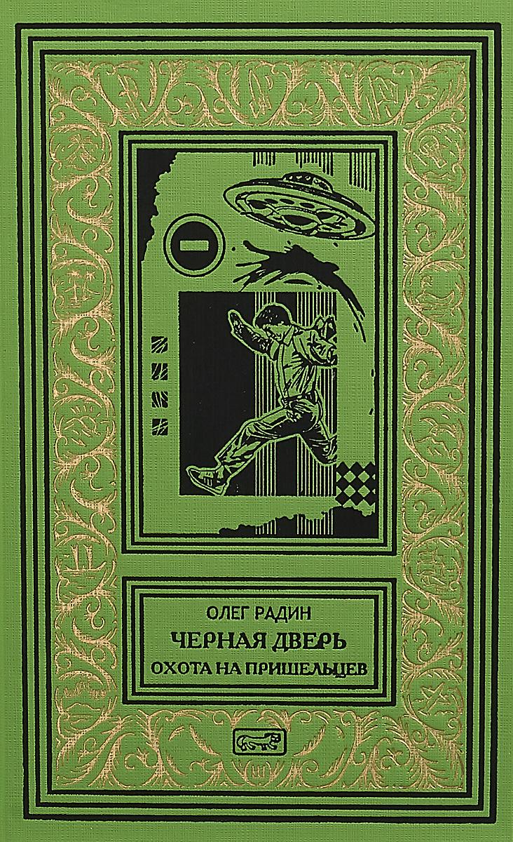 Черная дверь. Книга 2. Охота на пришельцев   Радин Олег #1