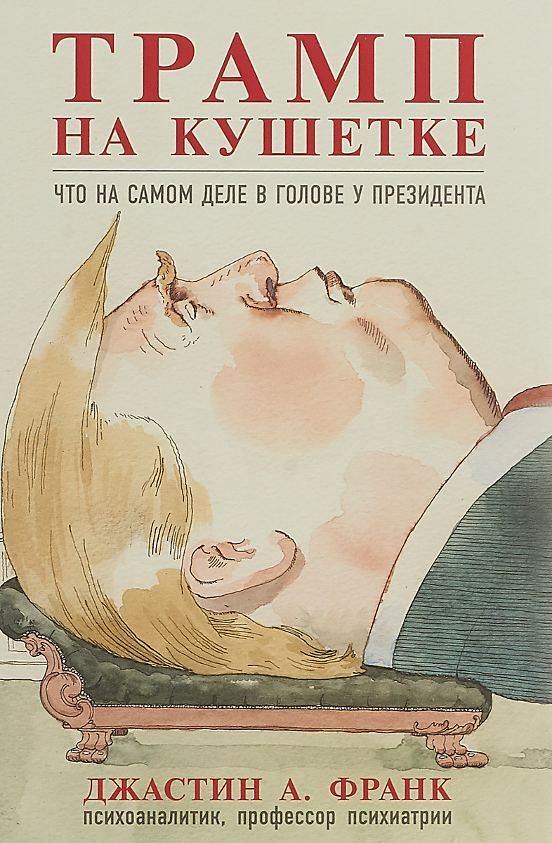 Трамп на кушетке. Что на самом деле в голове у президента | Франк Джастин А.  #1