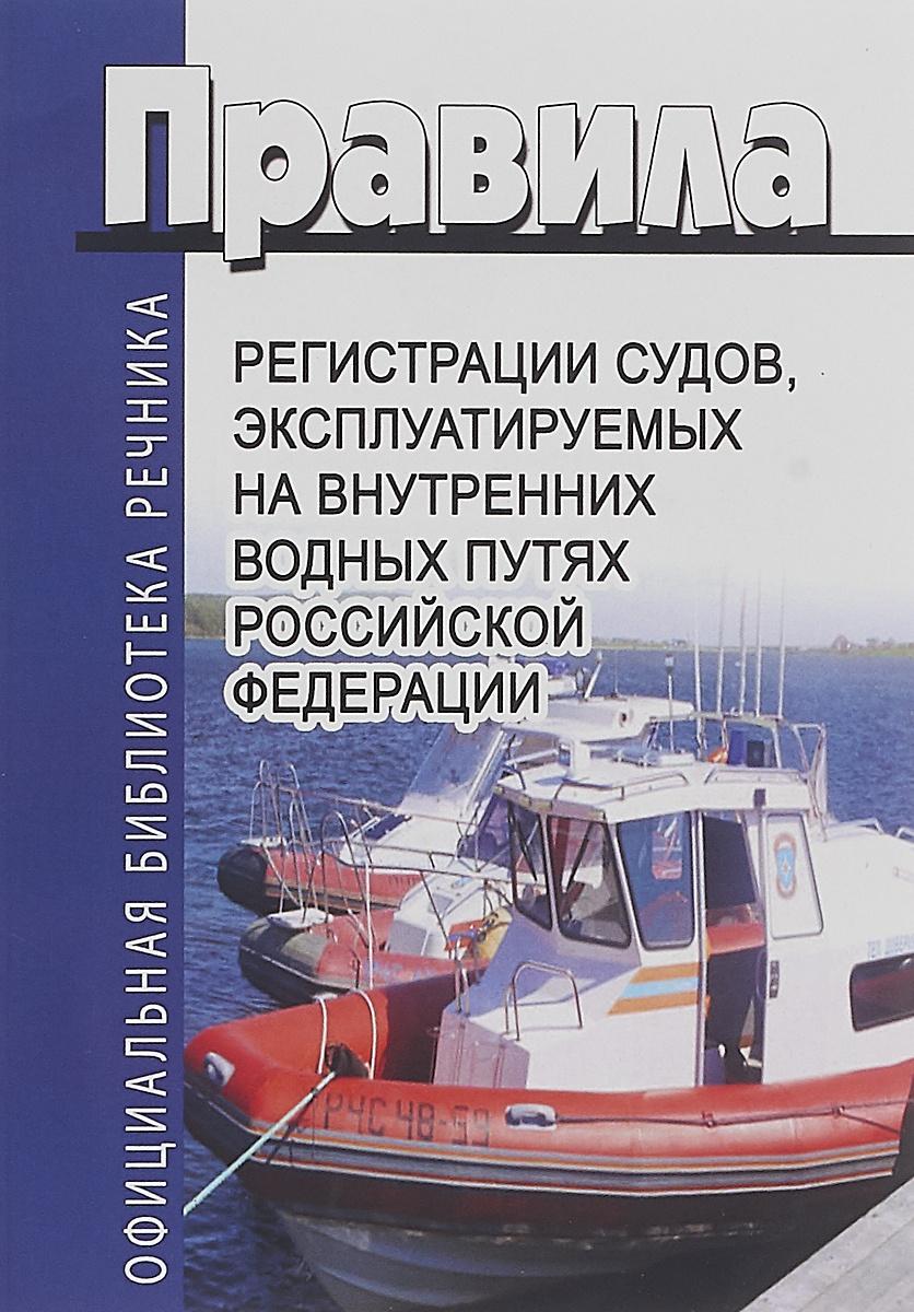 Правила регистрации судов, эксплуатируемых на внутренних водных путях Российской Федерации (приказ Министерства #1