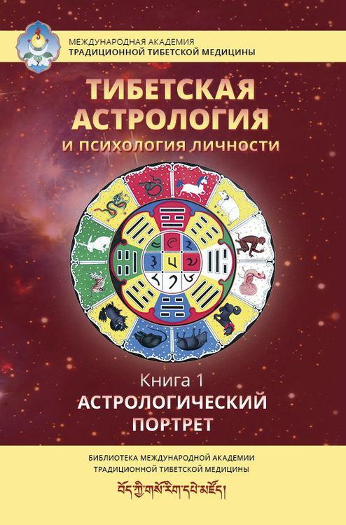 Тибетская астрология и психология личности. Книга 1. Астрологический портрет   Ульянова Татьяна  #1