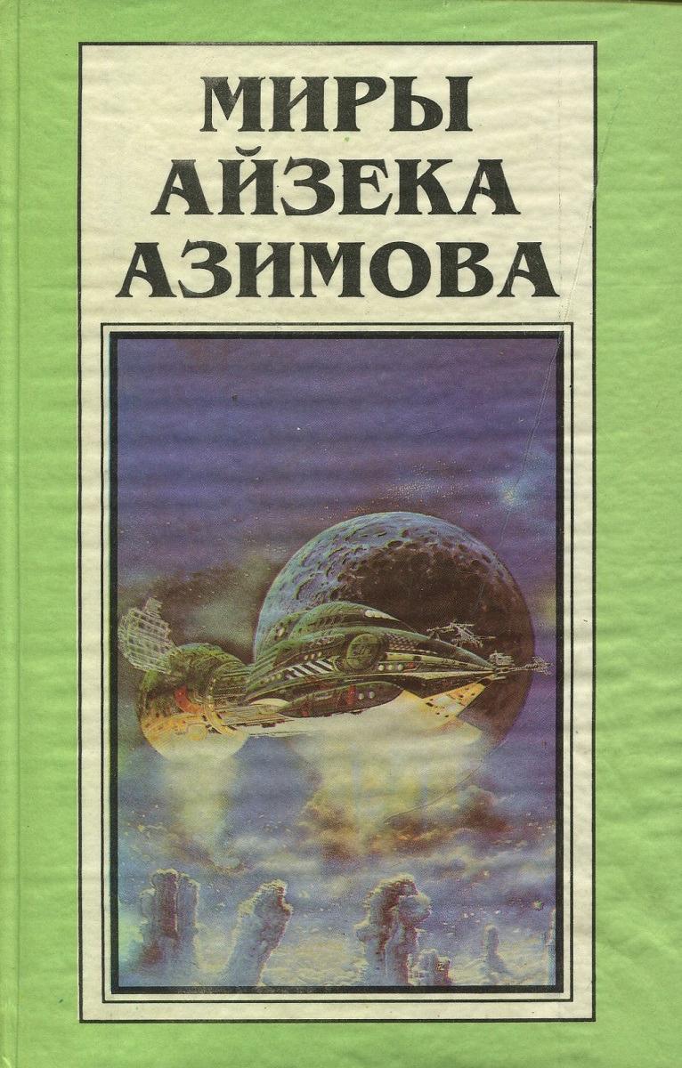 Миры Айзека Азимова. Книга 4. Роботы зари #1