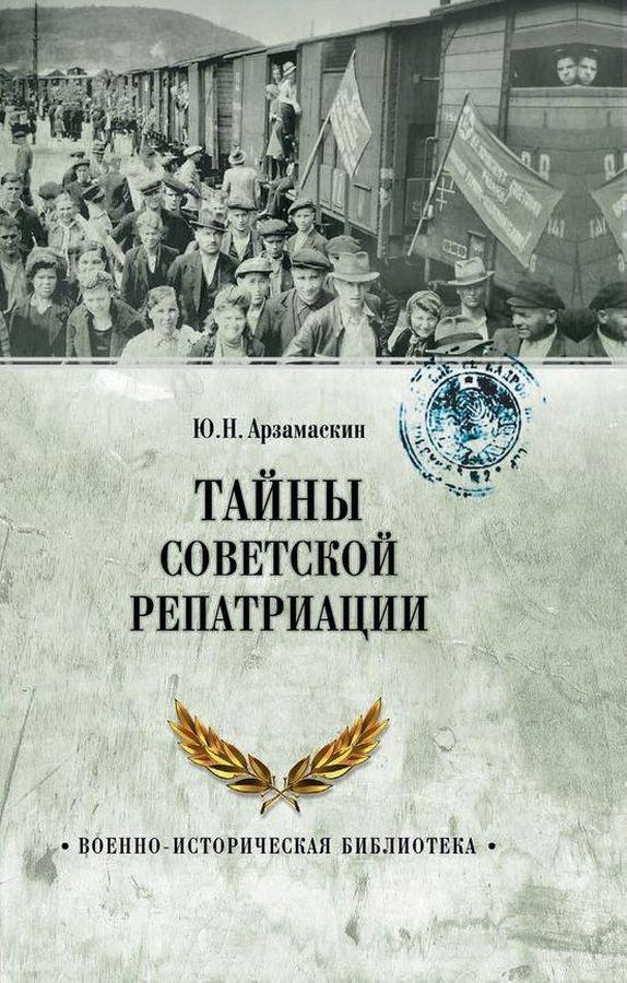 Тайны советской репатриации | Арзамаскин Юрий Николаевич  #1