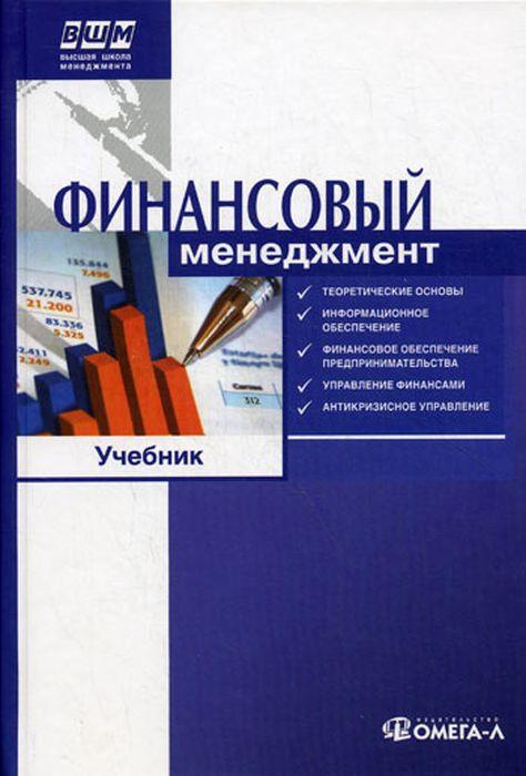 Финансовый менеджмент. Учебник #1
