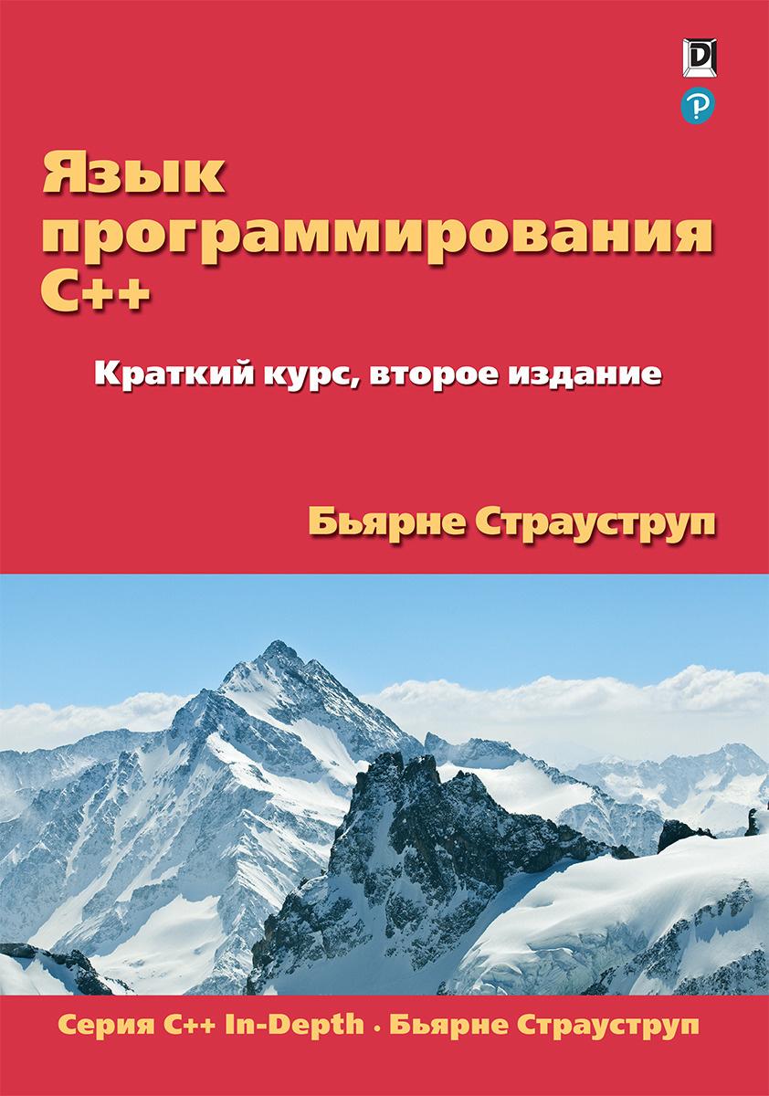 Язык программирования C++. Краткий курс   Страуструп Бьярне  #1