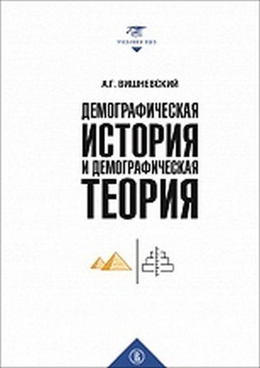 Демографическая история и теория. Курс лекций | Вишневский Анатолий Григорьевич  #1