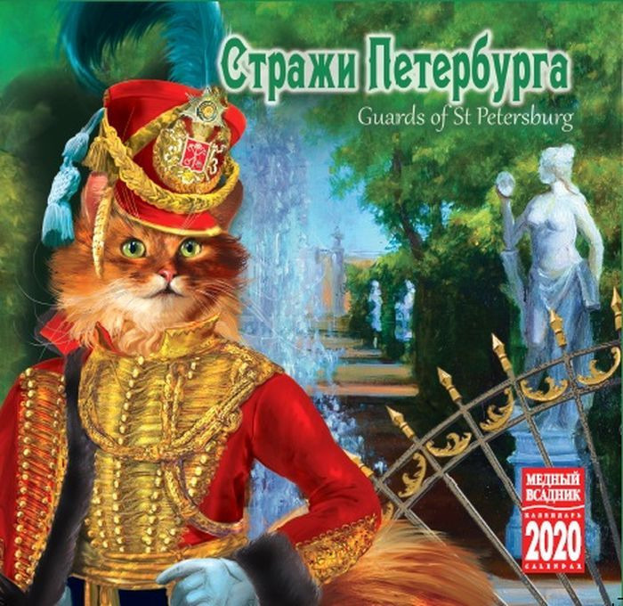 Календарь на 2020 год (на скрепке). Стражи Петербурга #1