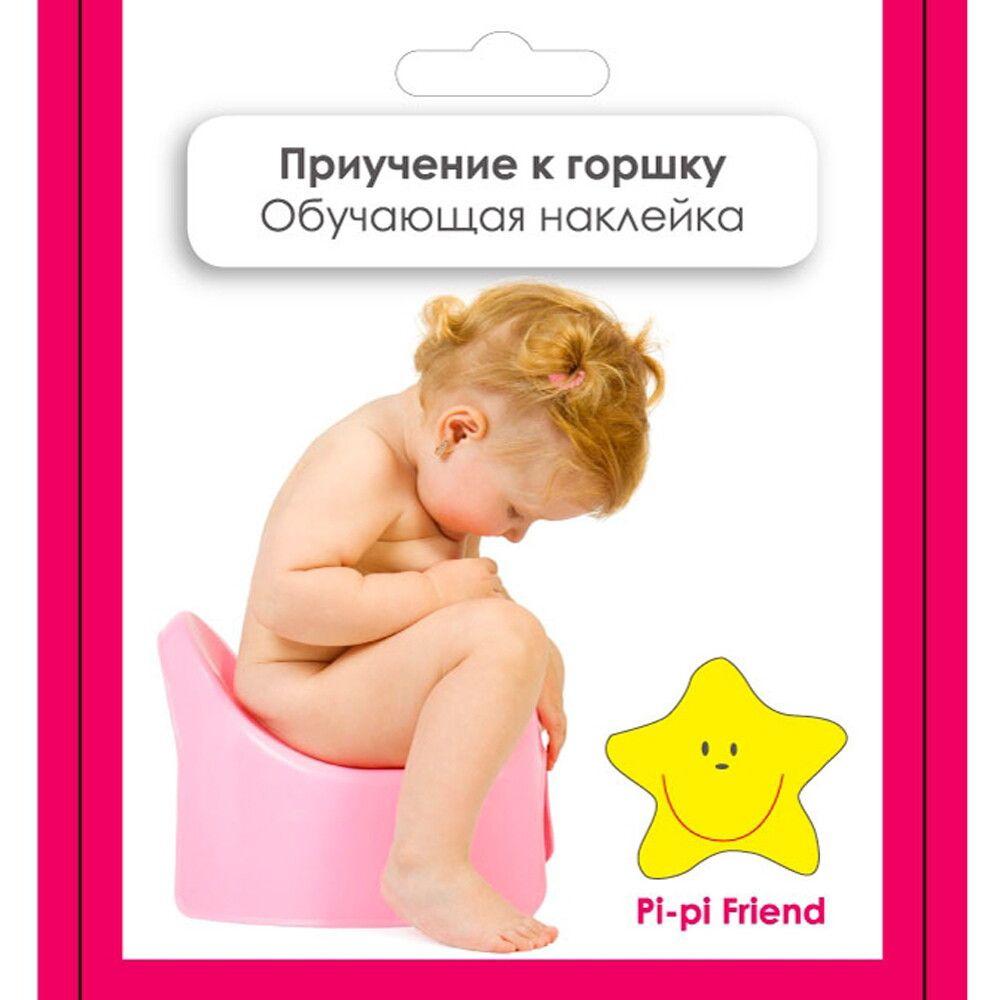 Приучение к горшку наклейка PipiFriend #1