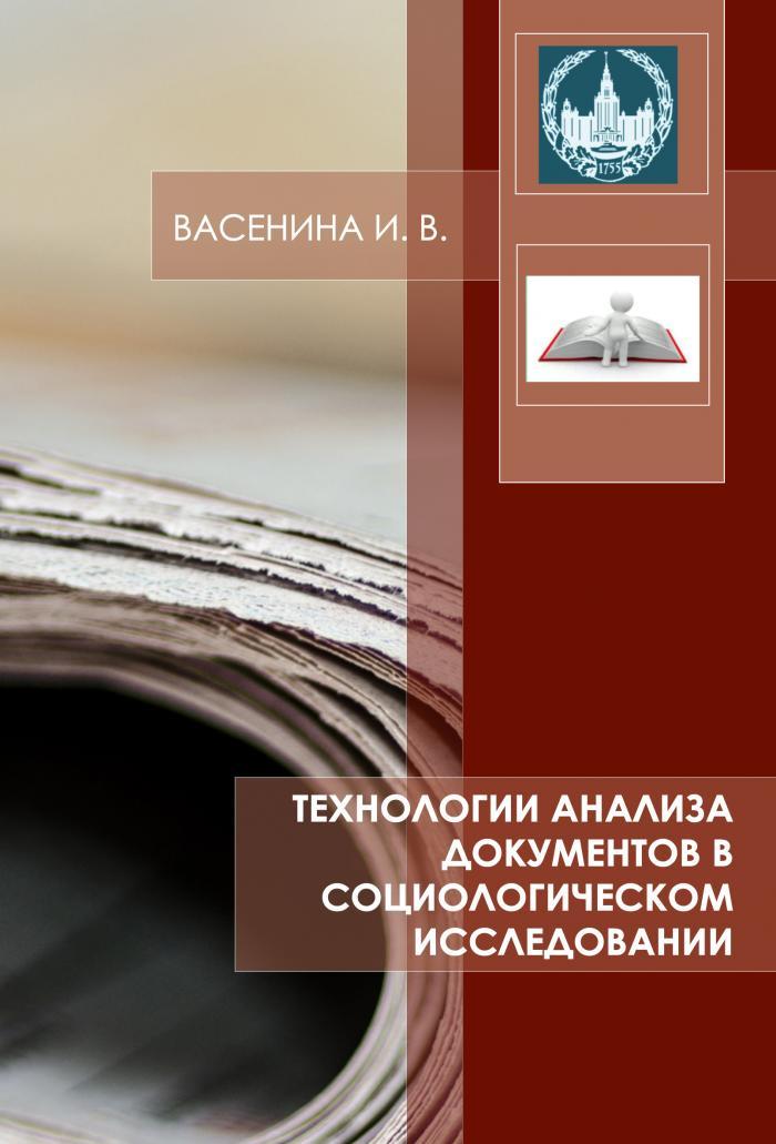 Технологии анализа документов в социологическом исследовании: учебное пособие  #1