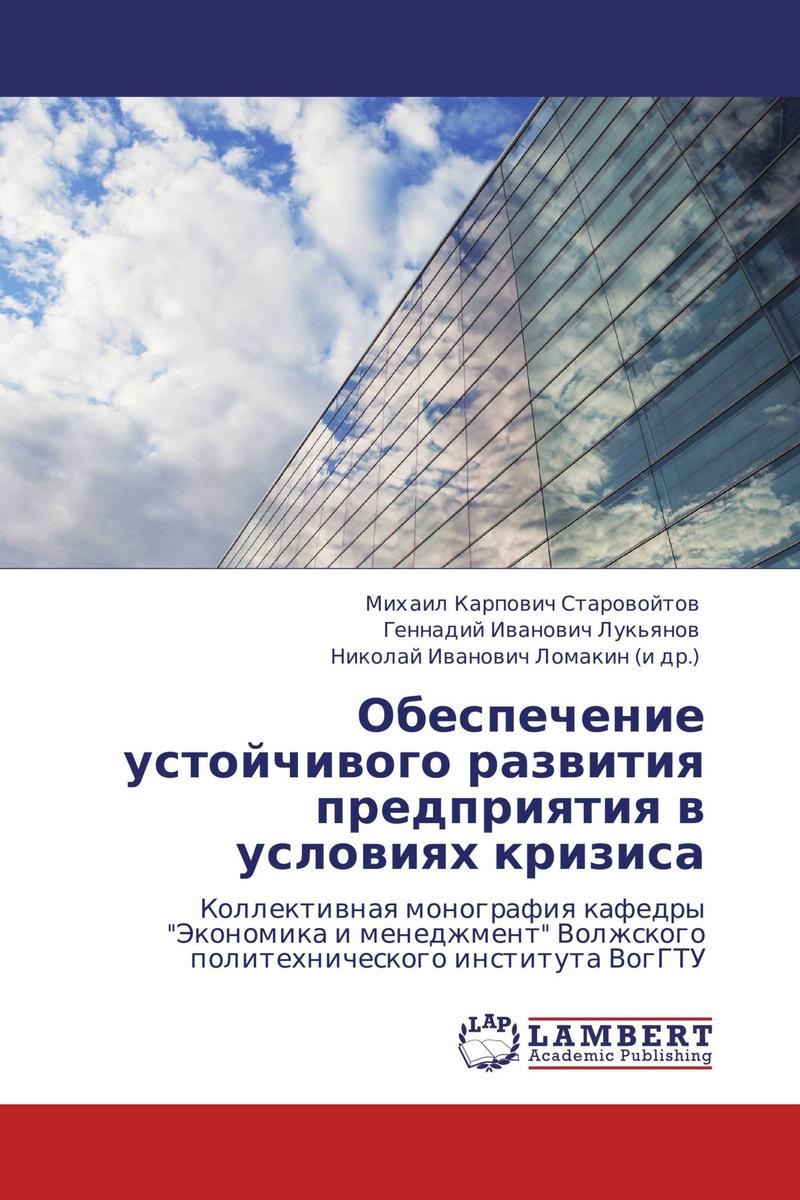 Обеспечение устойчивого развития предприятия в условиях кризиса  #1