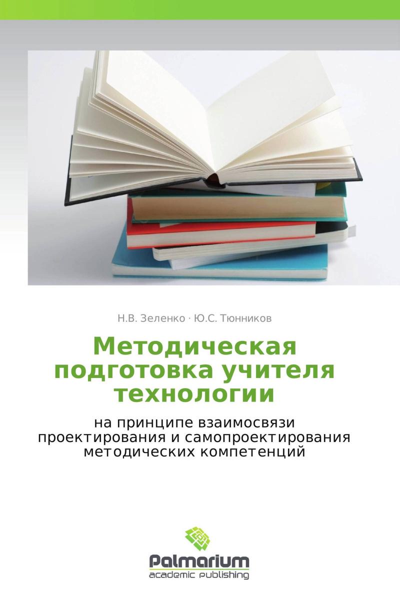 Методическая подготовка учителя технологии #1