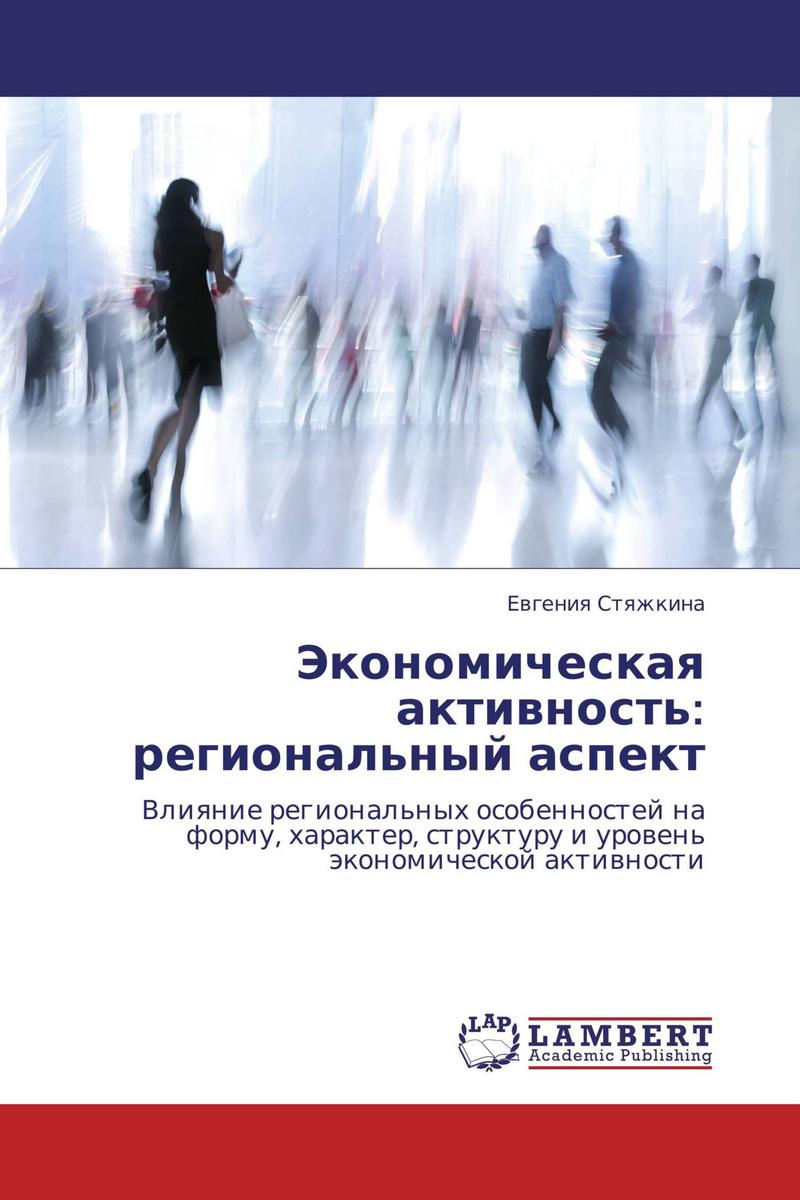 Экономическая активность: региональный аспект #1