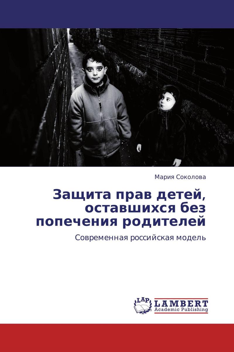 Защита прав детей, оставшихся без попечения родителей #1