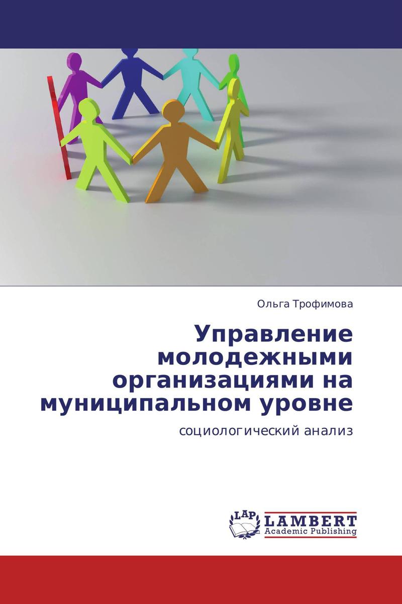 Управление молодежными организациями на муниципальном уровне  #1