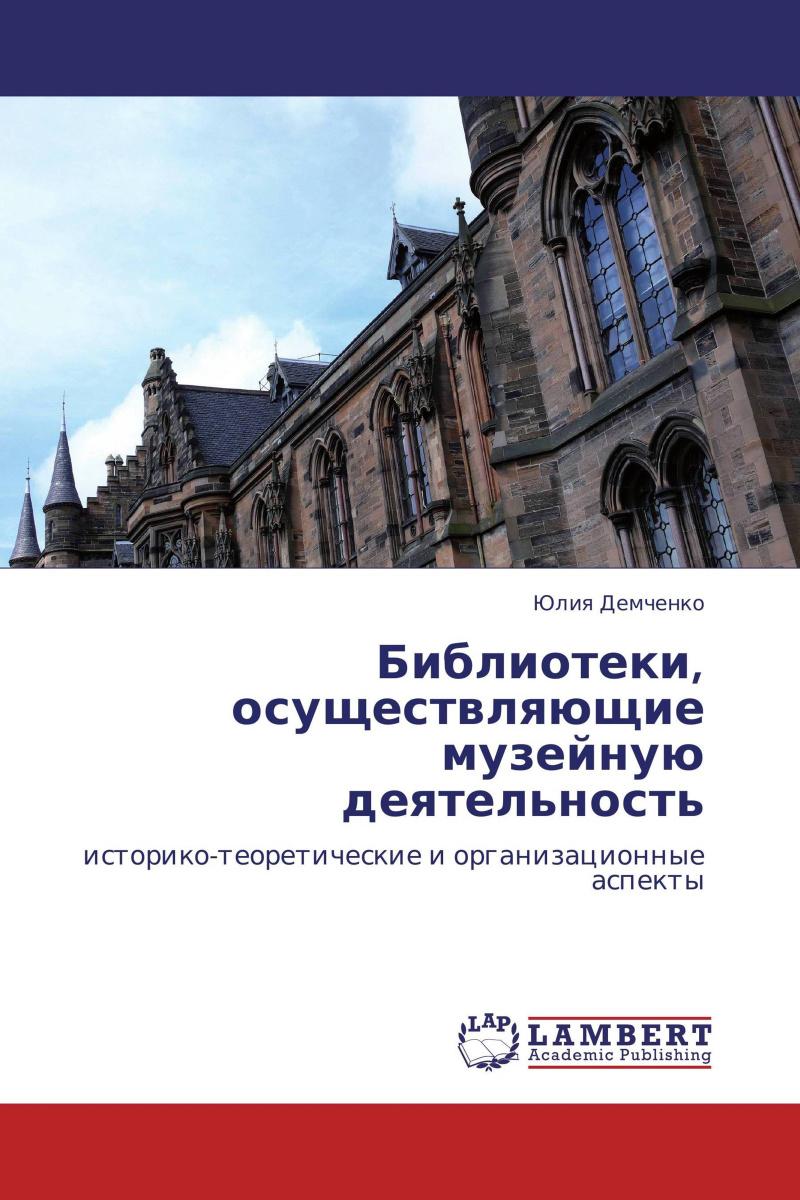 Библиотеки, осуществляющие музейную деятельность #1