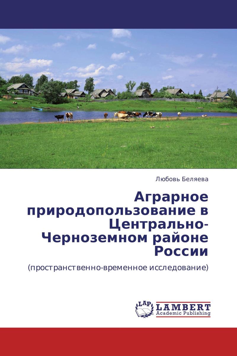 Аграрное природопользование в Центрально-Черноземном районе России  #1