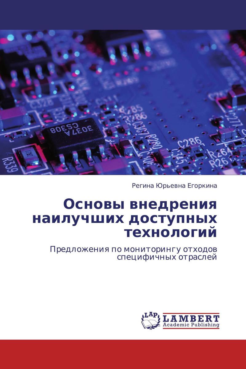 Основы внедрения наилучших доступных технологий #1