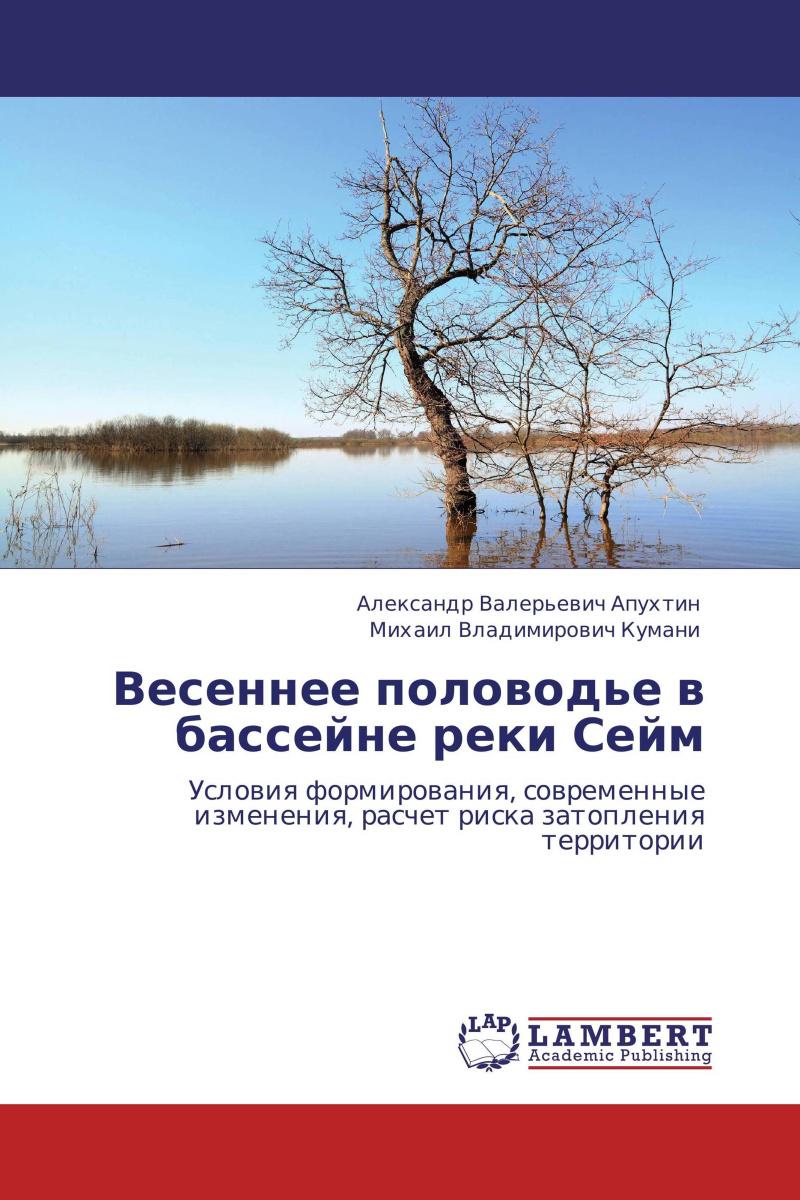 Весеннее половодье в бассейне реки Сейм #1