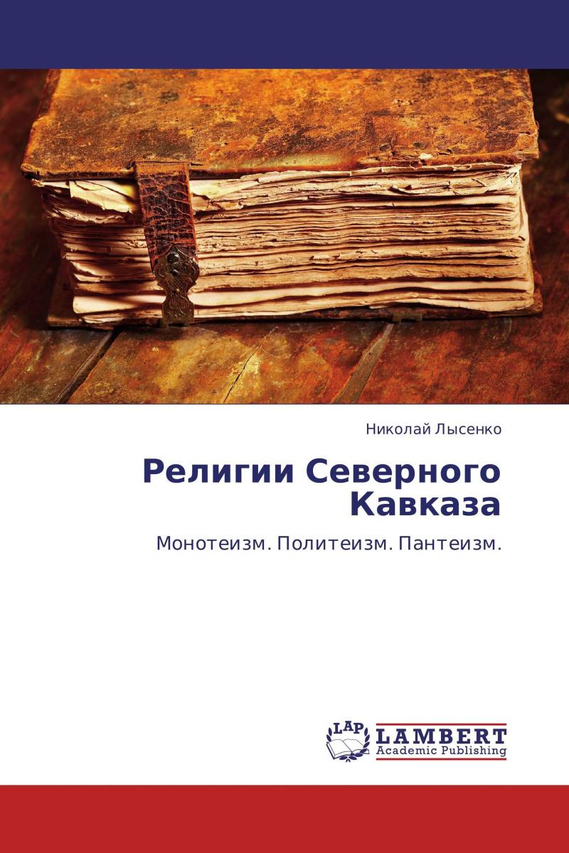 Религии Северного Кавказа | Лысенко Николай Федорович #1