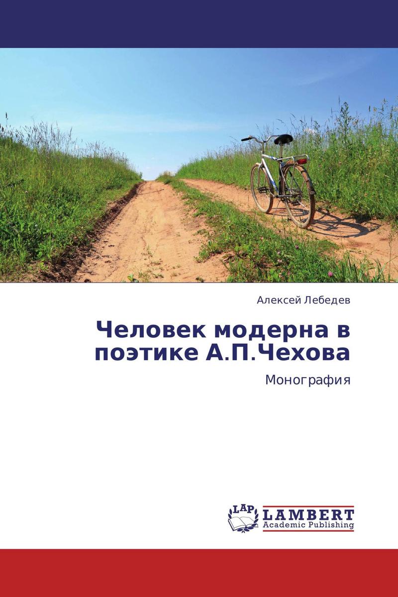 Человек модерна в поэтике А.П.Чехова #1