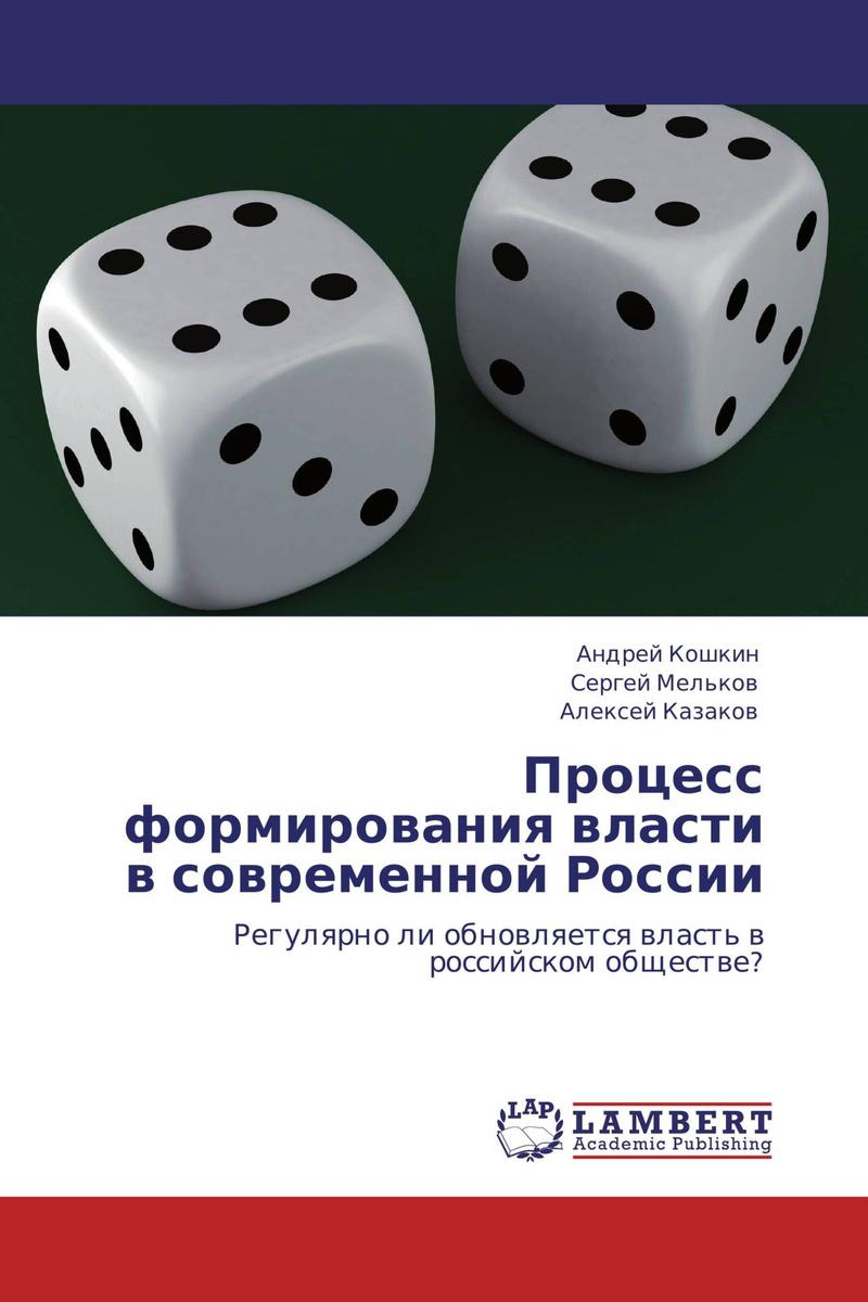 Процесс формирования власти в современной России #1