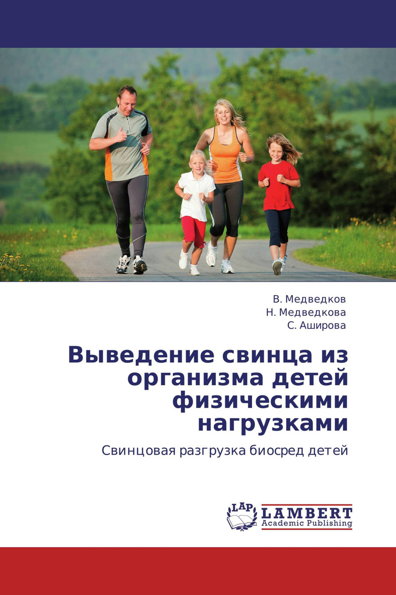 Выведение свинца из организма детей физическими нагрузками  #1