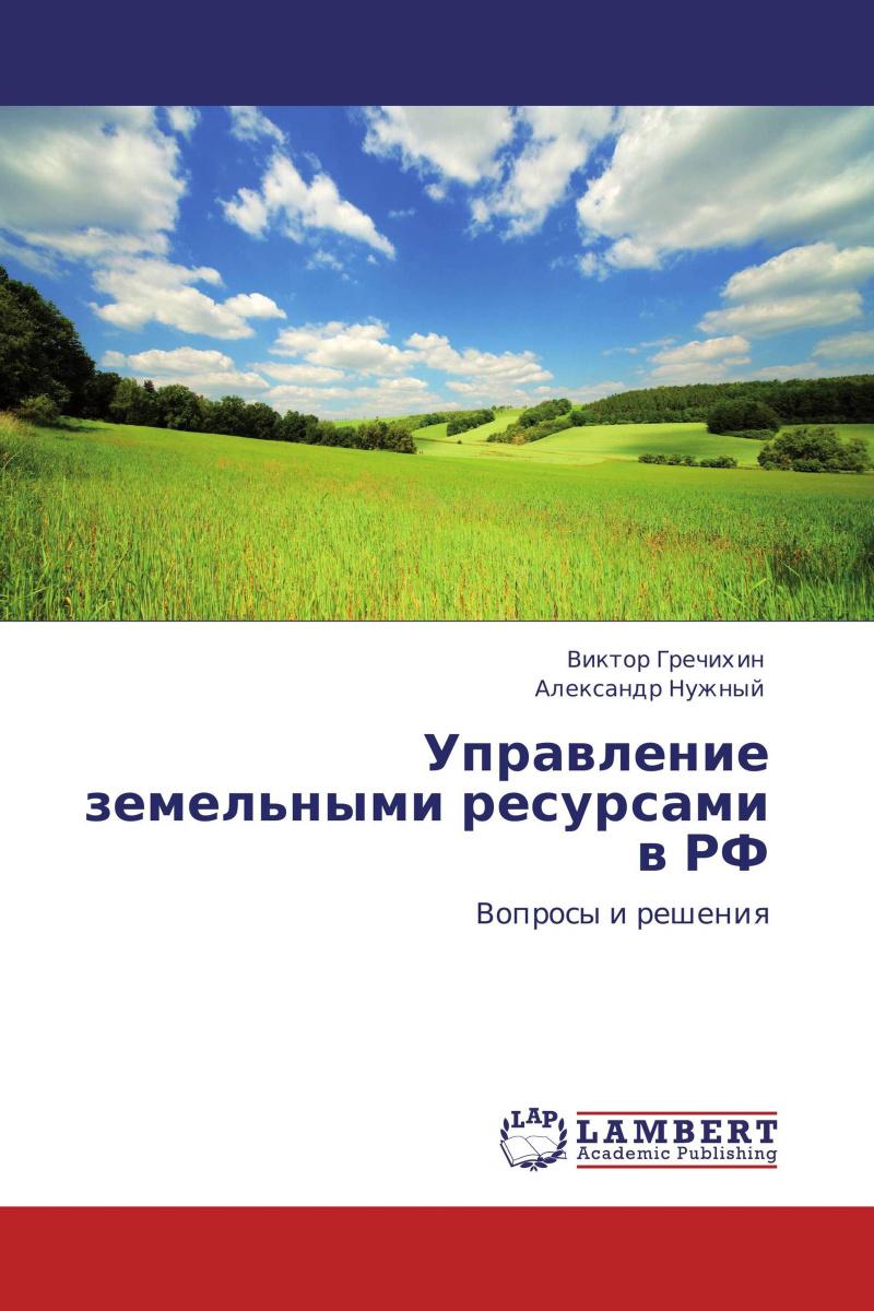 Управление земельными ресами в РФ #1