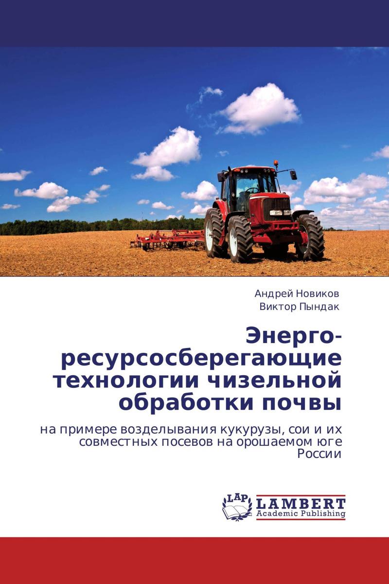Энерго- ресурсосберегающие технологии чизельной обработки почвы  #1