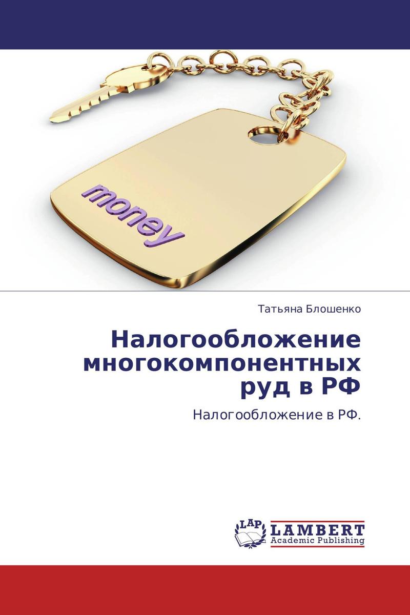 Налогообложение     многокомпонентных руд в РФ #1