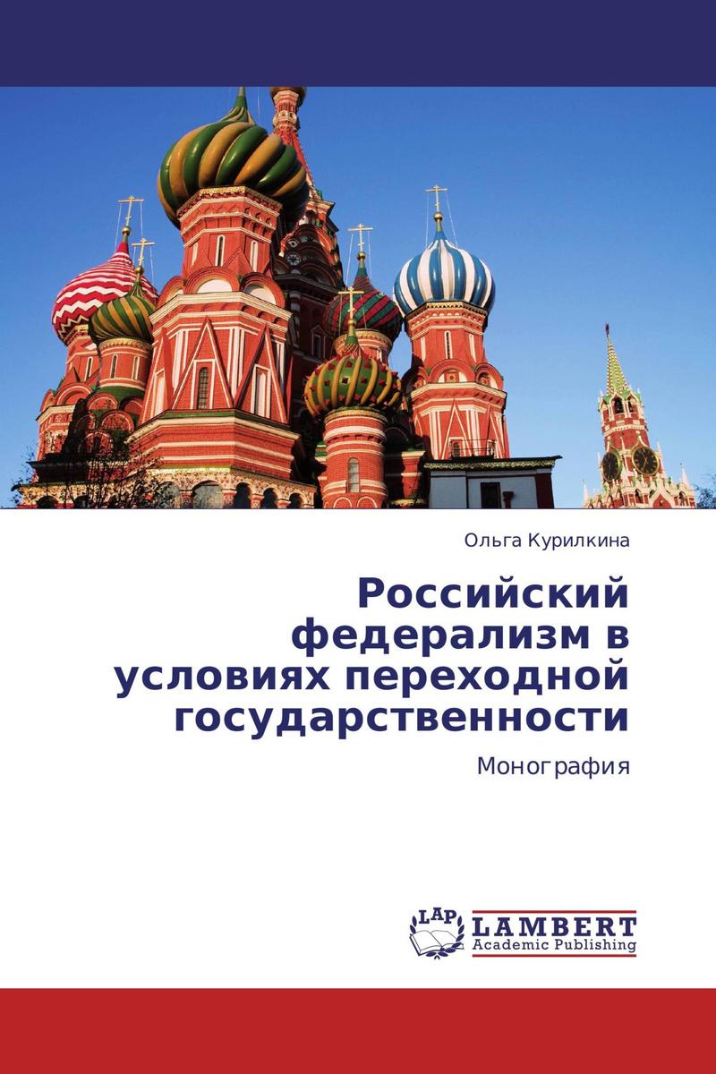 Российский федерализм в условиях переходной государственности  #1