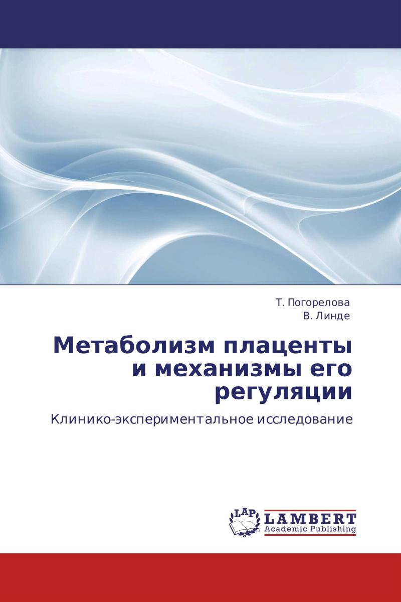 Метаболизм плаценты и механизмы его регуляции #1