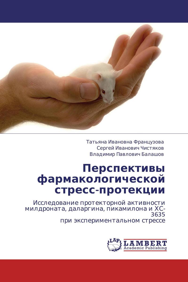 Перспективы фармакологической стресс-протекции #1