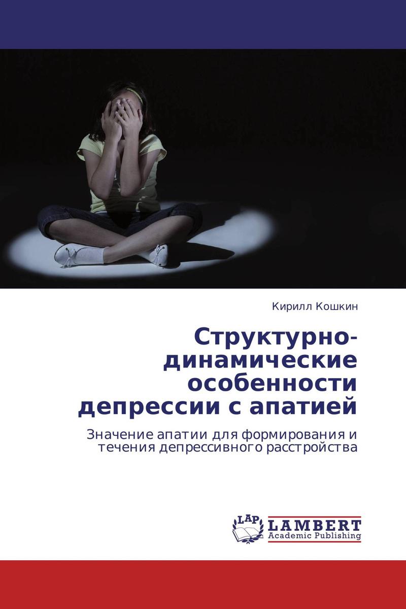 Структурно-динамические особенности депрессии с апатией  #1