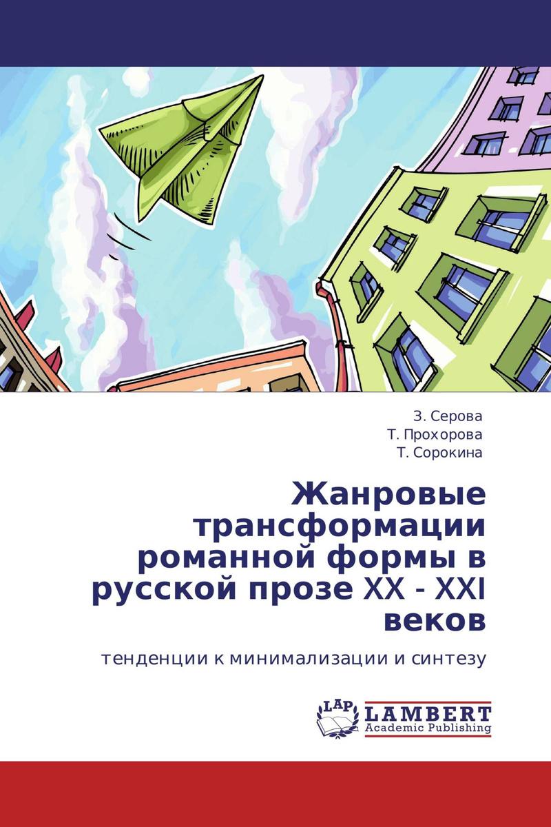 Жанровые трансформации романной формы в русской прозе XX - XXI веков  #1