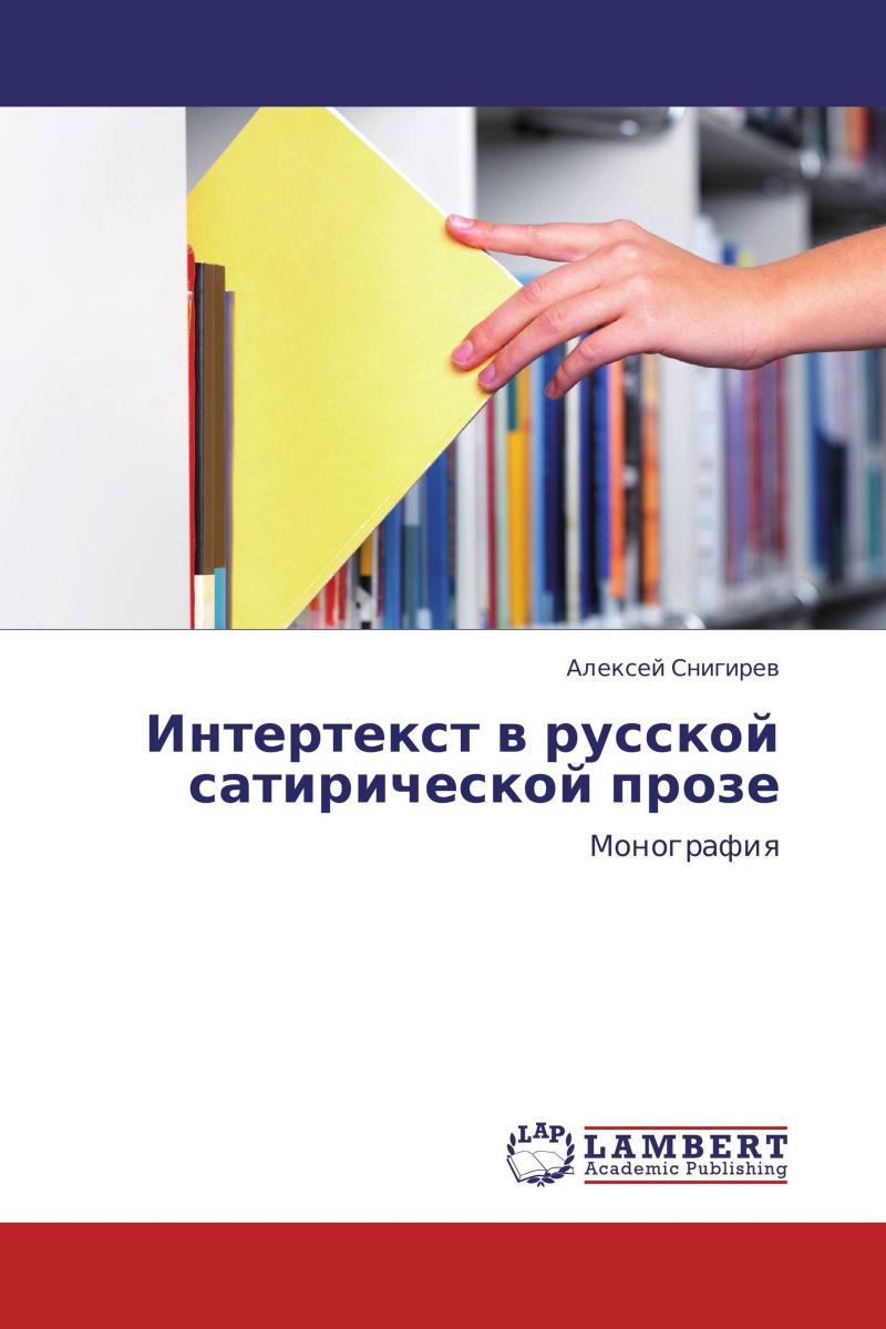 Интертекст в русской сатирической прозе #1