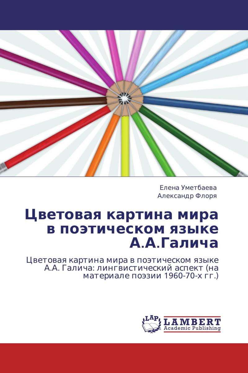 Цветовая картина мира в поэтическом языке А.А.Галича #1