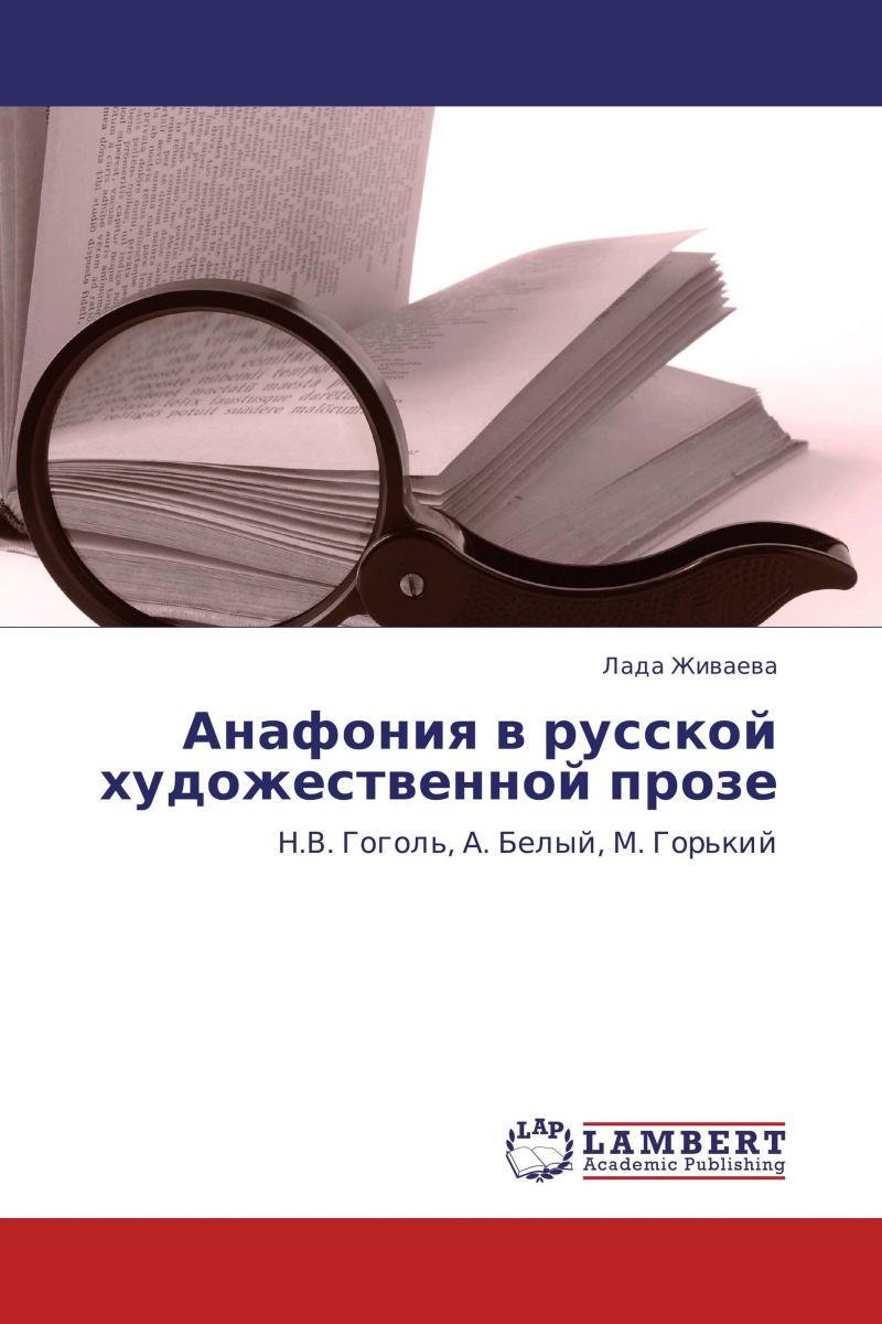 Анафония в русской художественной прозе #1