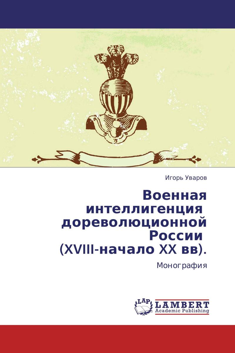Военная интеллигенция дореволюционной России (XVIII-начало XX вв).  #1
