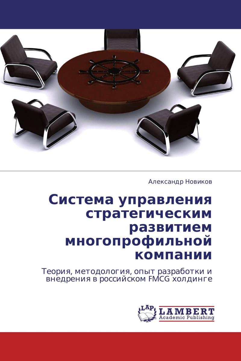 Система управления стратегическим развитием многопрофильной компании  #1