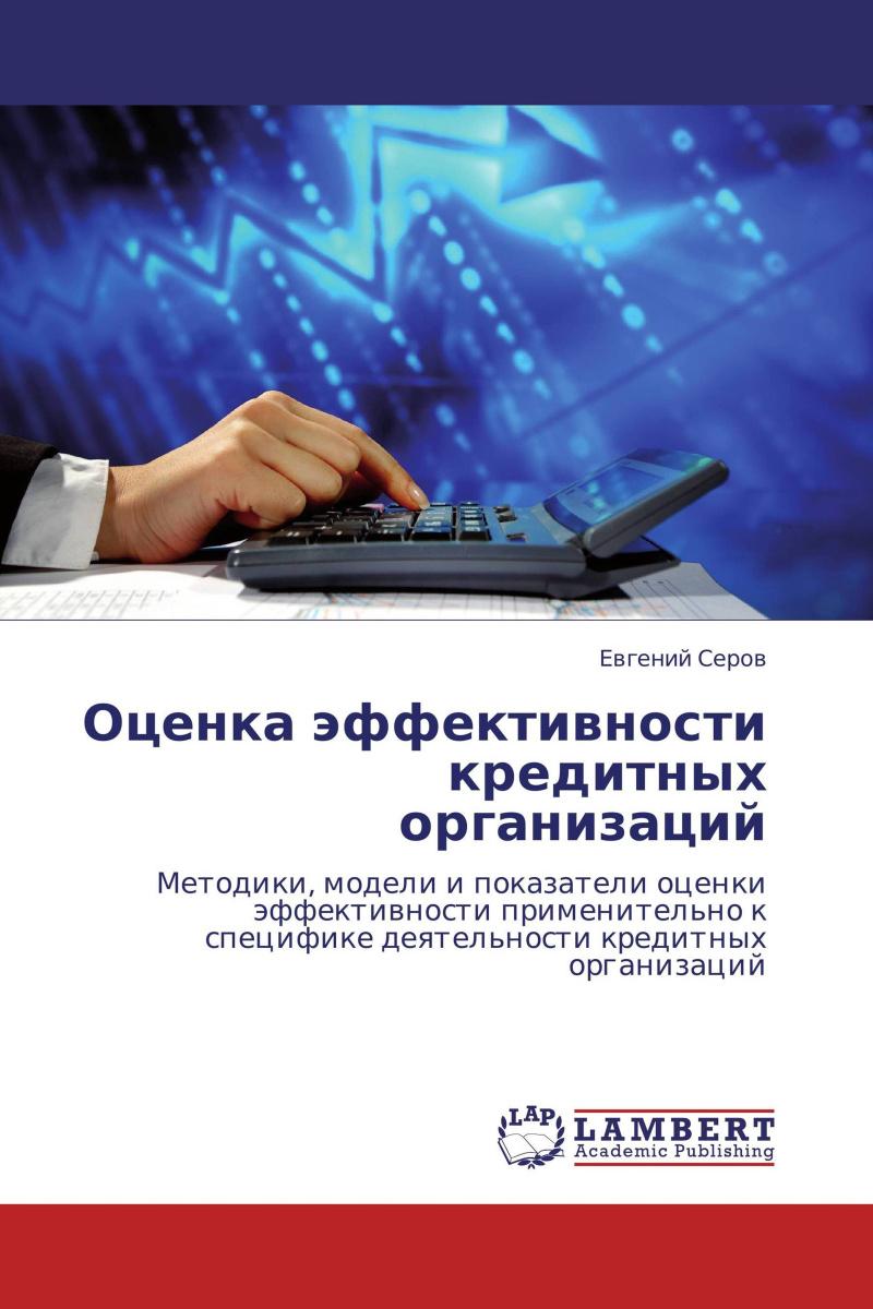 Оценка эффективности кредитных организаций #1