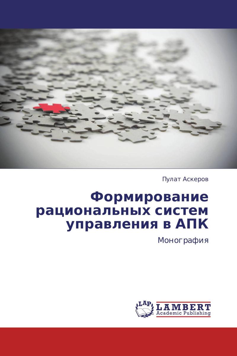 Формирование рациональных систем управления в АПК #1