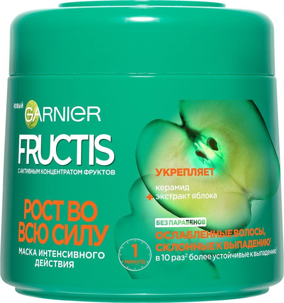 Garnier Fructis Укрепляющая маска для волос Рост во всю Силу для ослабленных волос, склонных к выпадению, #1
