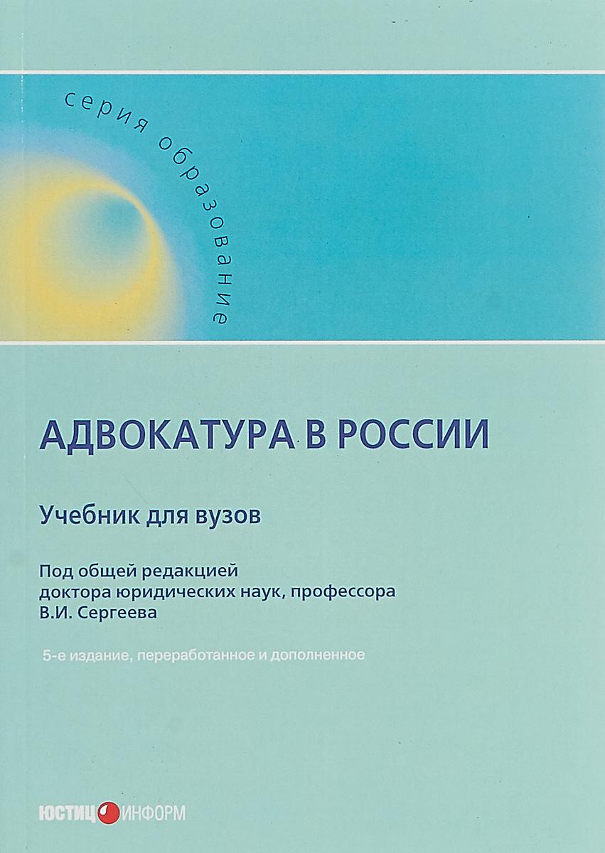 Адвокатура в России. Учебник для вузов #1