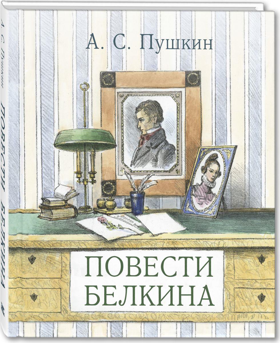 Повести Белкина | Пушкин Александр Сергеевич #1