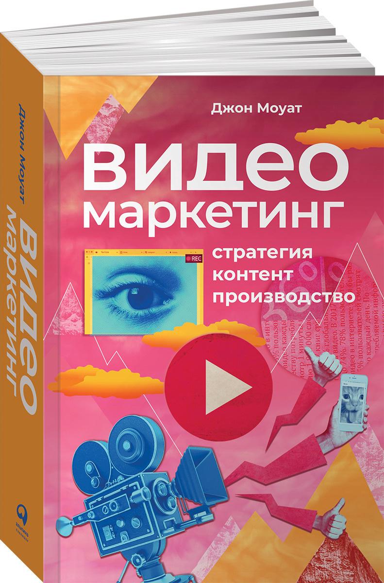 Видеомаркетинг. Стратегия, контент, производство | Моуат Джон  #1