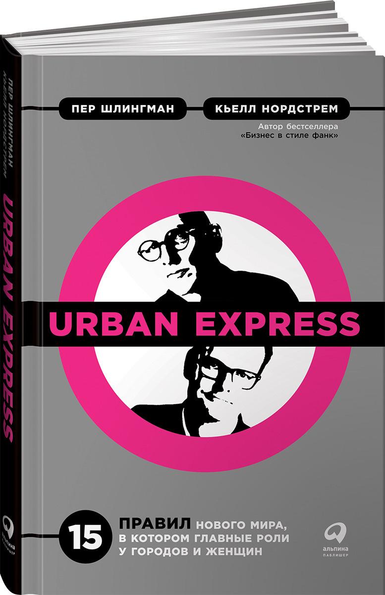 Urban Express. 15 правил нового мира, в котором главные роли у городов и женщин | Нордстрем Кьелл А., #1