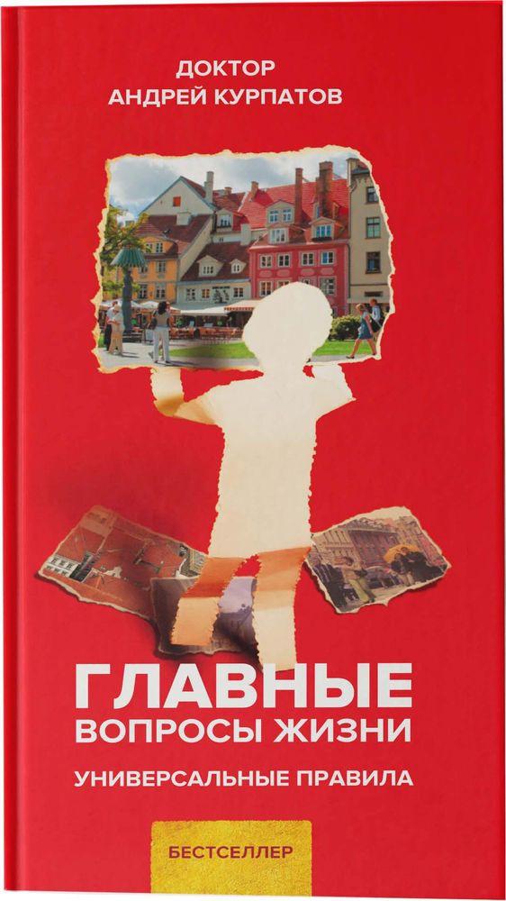 Главные вопросы жизни. Универсальные правила   Курпатов Андрей Владимирович  #1