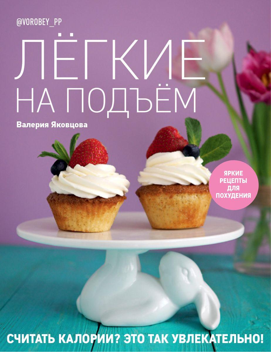 Лёгкие на подъём. Яркие рецепты для похудения | Яковцева Валерия  #1